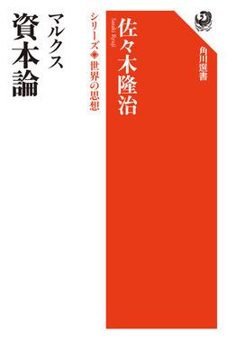 マルクス 資本論 シリーズ世界の思想-電子書籍