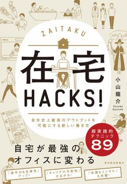 在宅HACKS!―自分史上最高のアウトプットを可能にする新しい働き方-電子書籍