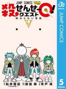 殺せんせーQ! 5-電子書籍