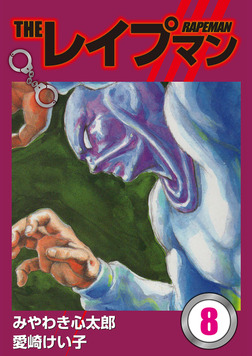 THEレイプマン8-電子書籍