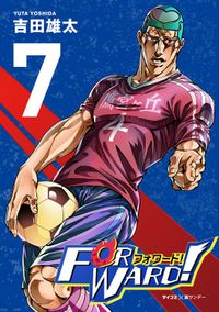 Forward!-フォワード!- 世界一のサッカー選手に憑依されたので、とりあえずサッカーやってみる。(7)
