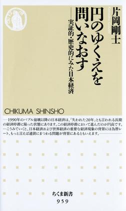 円のゆくえを問いなおす ――実証的・歴史的にみた日本経済-電子書籍