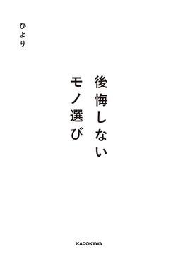 後悔しないモノ選び-電子書籍