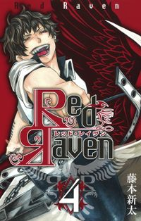 Red Raven 4巻