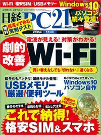 日経PC21 (ピーシーニジュウイチ) 2015年 11月号 [雑誌]