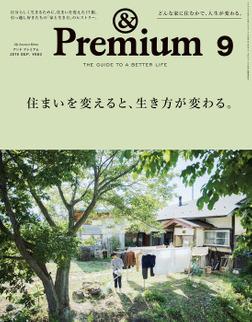 &Premium(アンド プレミアム) 2019年9月号 [住まいを変えると、生き方が変わる。]-電子書籍