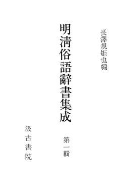 明清俗語辞書集成1-電子書籍