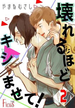 壊れるほどキシませて! 2-電子書籍