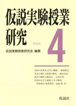 仮説実験授業研究 第3期 4-電子書籍