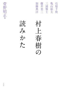 村上春樹の読みかた-電子書籍