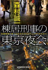 棟居刑事の東京夜会