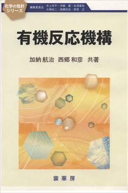 有機反応機構-電子書籍