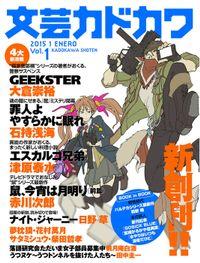 文芸カドカワ 2015年1月号 創刊号
