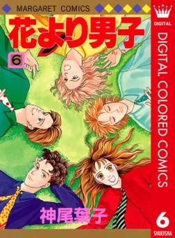 花より男子 カラー版 6-電子書籍