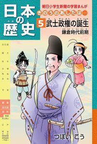 「日本の歴史 きのうのあしたは……5」(鎌倉時代前期)