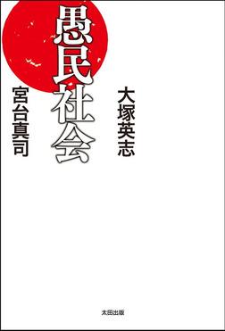 愚民社会-電子書籍