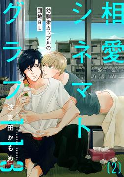 相愛シネマトグラフ113【第2話】【特典付き】-電子書籍