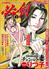 COMIC必剣 Vol.2