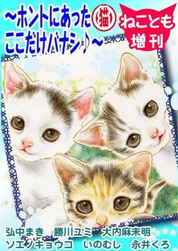 ねことも増刊~ホントにあった(猫)ここだけバナシ♪~-電子書籍