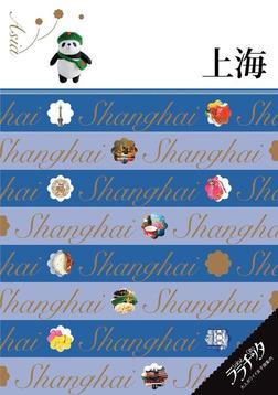 ララチッタ 上海(2017年版)-電子書籍