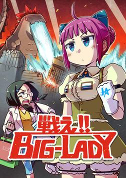 戦え!! BIG-LADY-電子書籍