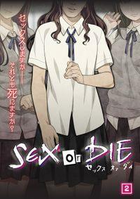 SEX or DIE~セックスしますか-それとも死にますか?~(02)