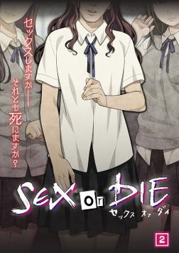 SEX or DIE~セックスしますか-それとも死にますか?~(02)-電子書籍