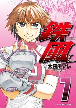 鉄風(7)-電子書籍