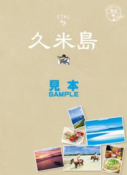 島旅 12 久米島【見本】-電子書籍