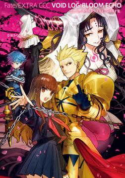 Fate/EXTRA CCC VOID LOG:BLOOM ECHO 4 フェイト/エクストラ CCC シナリオ集-電子書籍