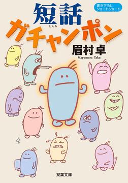 短話ガチャンポン-電子書籍