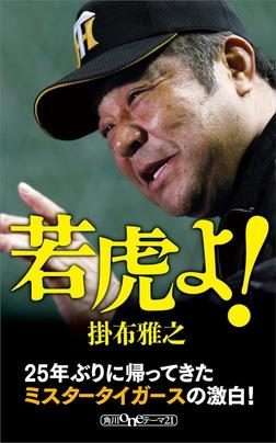 若虎よ!-電子書籍