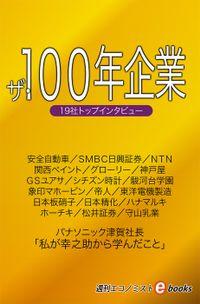 ザ・100年企業