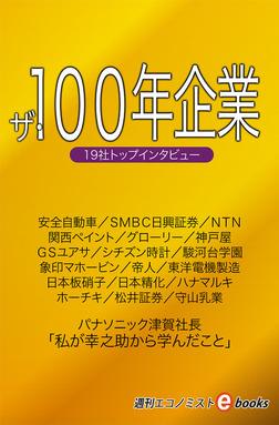 ザ・100年企業-電子書籍