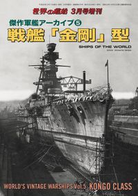 世界の艦船 増刊 第149集『傑作軍艦アーカイブ(5)戦艦「金剛」型』