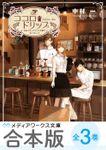 【合本版】ココロ・ドリップ 〜自由が丘、カフェ六分儀で会いましょう〜 全3巻
