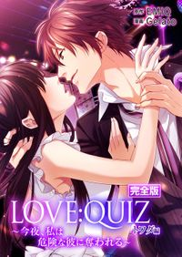 完全版 LOVE:QUIZ ~今夜、私は危険な彼に奪われる~ トワダ編【完全版限定特典付き】