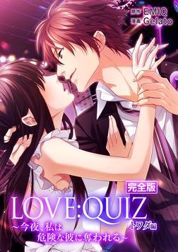 完全版 LOVE:QUIZ ~今夜、私は危険な彼に奪われる~ トワダ編【完全版限定特典付き】-電子書籍