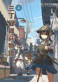 三丁目雑兵物語(上)