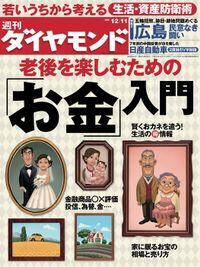 週刊ダイヤモンド 10年12月11日号