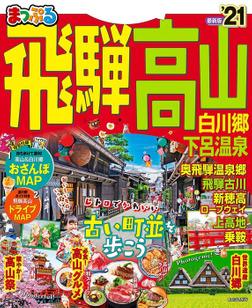 まっぷる 飛騨高山 白川郷・下呂温泉'21-電子書籍