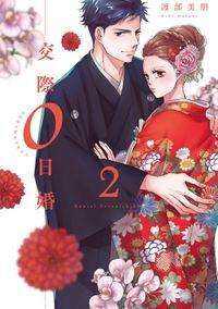 交際0日婚【単行本版】 2巻