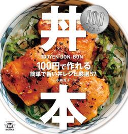 100円・丼本 100円で作れる簡単で旨い丼レシピ厳選57-電子書籍