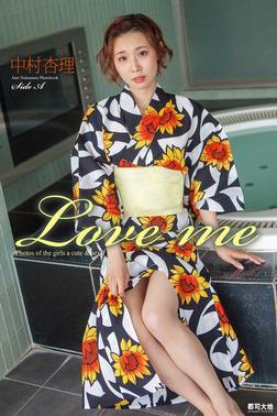 『Love me』 中村杏理 Side A-電子書籍