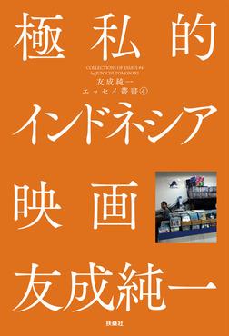 極私的インドネシア映画 友成純一エッセイ叢書(4)-電子書籍