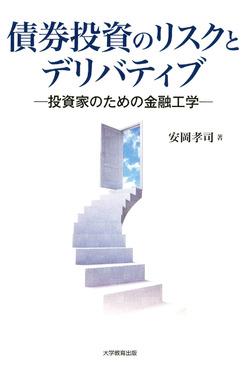 債券投資のリスクとデリバティブ : 投資家のための金融工学-電子書籍
