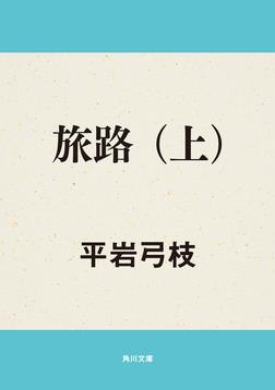 旅路(上)-電子書籍