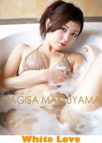 松山渚 White Love vol.04 ~バスルームから愛をこめて~