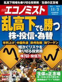 週刊エコノミスト 2015年 11/3号