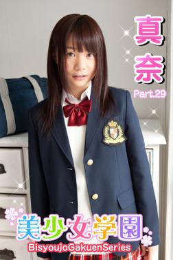 美少女学園 真奈 Part.29-電子書籍